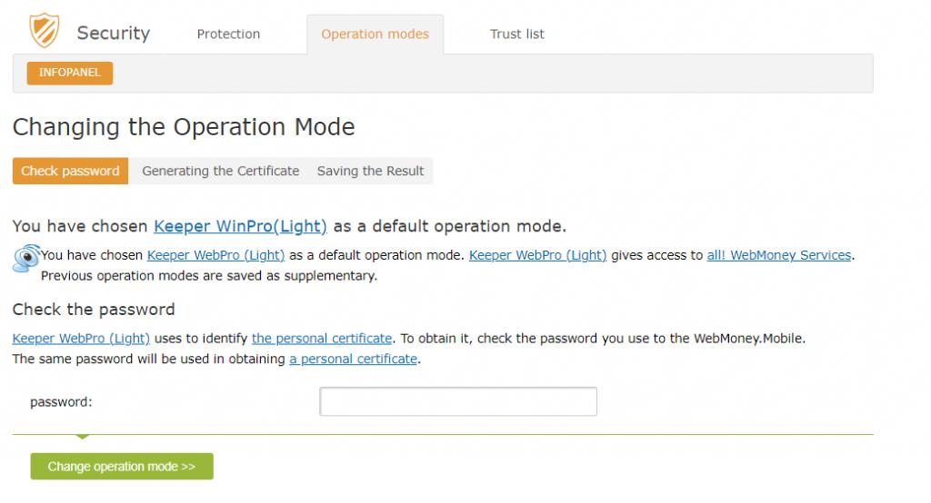 امنیت کیپر لایت وبمانی