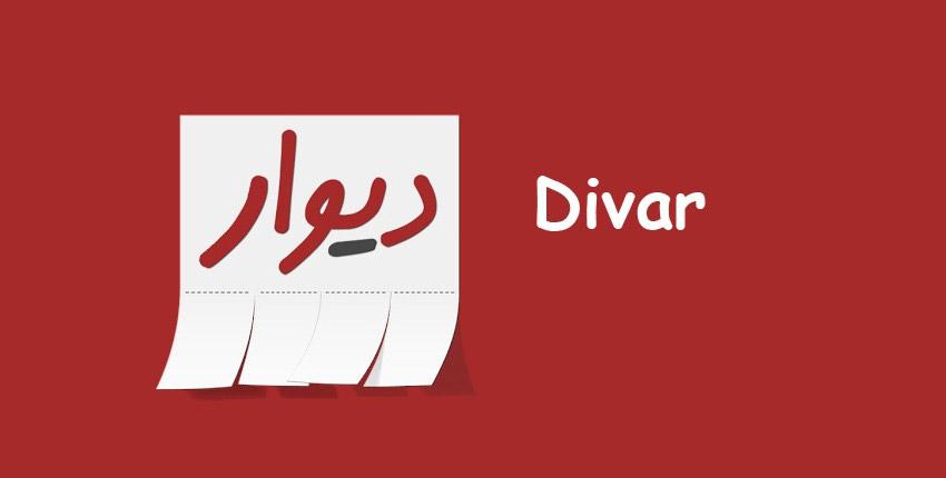 دیوار - انواع شرکت های ایرانی که با تبلیغات دهان به دهان رشد کرده اند