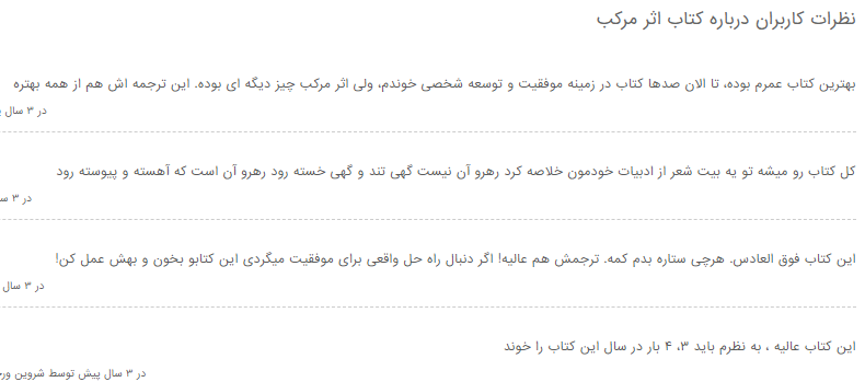 بازاریابی دهان به دهان - نظرات کاربران در اپلیکیشن فیدیبو درباره یک کتاب
