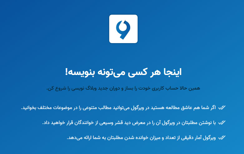 بازاریابی دهان به دهان ایرانی - ویرگول جایی برای نوشتن
