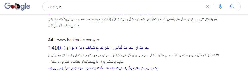انواع کمپین های تبلیغاتی گوگل ادز - مثالی از نمایش تبلیغات سرچ گوگل