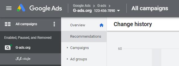 پیشنهادهای گوگل ادز یا ad suggestion - منوی recommendations