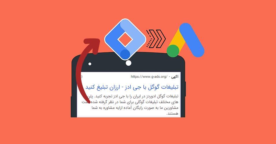 راهنمای راه اندازی کانورژن گوگل ادز