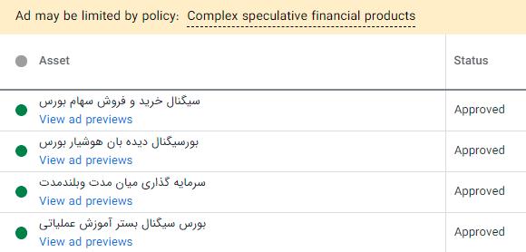 محصولات مالی که طبق قوانین ممکن است نمایش داده نشوند