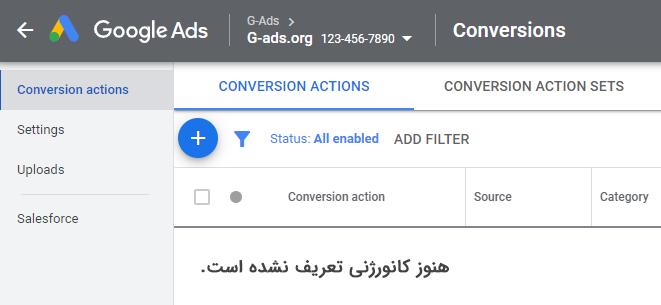 لیست کانورژنها گوگل ادز