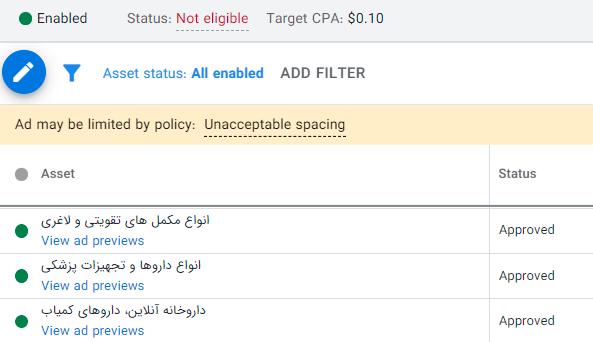 استفاده از فضای غیرقابل قبول برای بهینه سازی کمپین نصب اپلیکیشن