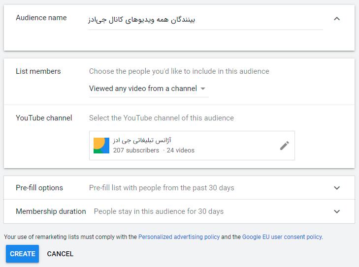 ریمارکتینگ یوتیوب در گوگل ادز