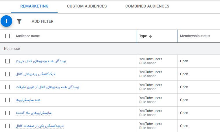 لیستهای ریمارکتینگ یوتیوب