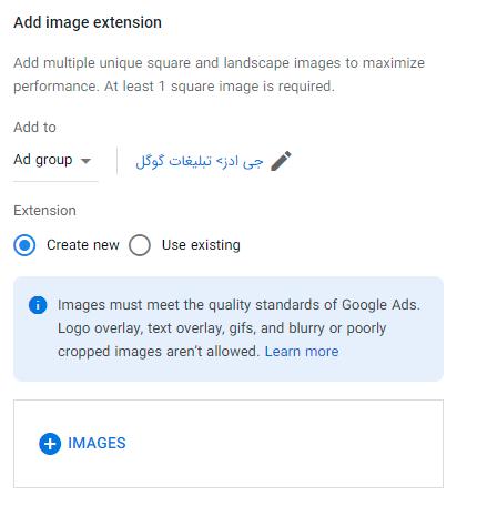 افزودن افزونه تصویر در گوگل ادز