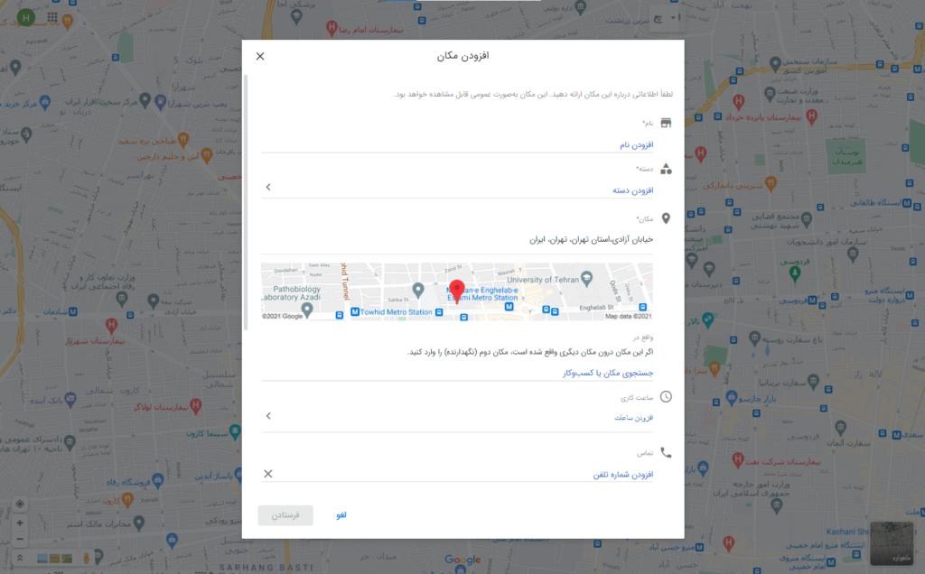 افزودن مکان جدید به گوگل مپ