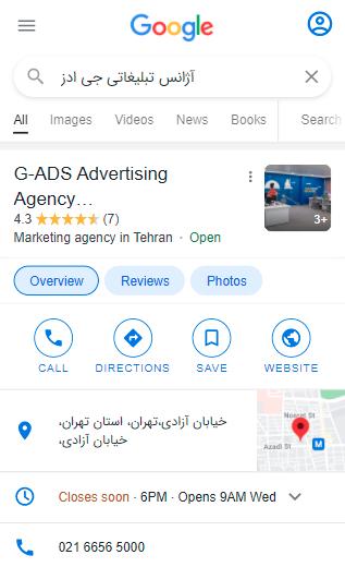 افزودن کسب و کار در گوگل مپ