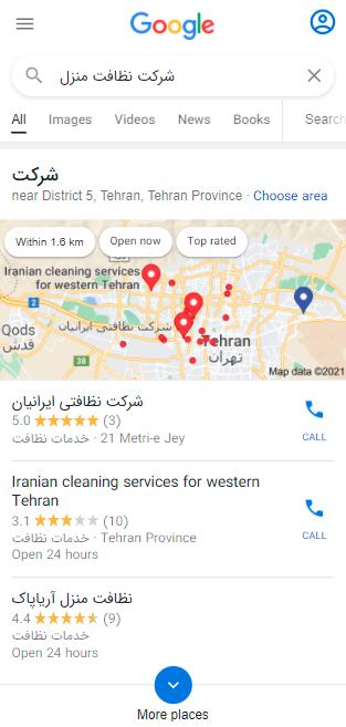 افزودن مکان جدید در گوگل مپ