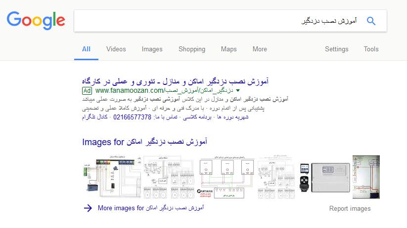 تبلیغات فن آموزان در گوگل