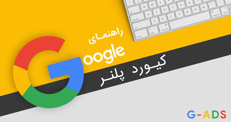 راهنمای گوگل کیورد پلنر برای انتخاب کلمات کلیدی