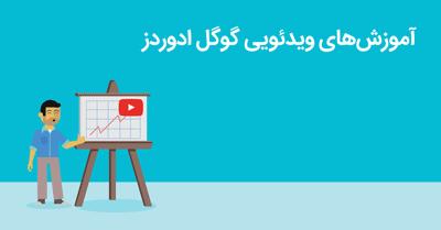 فیلم آموزش تبلیغات در گوگل